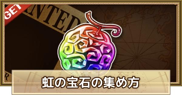 【トレクル】虹の宝石の集め方【ワンピース トレジャークルーズ】