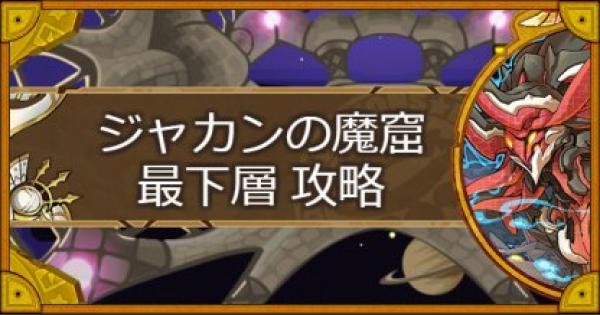 【サモンズボード】ジャカンの魔窟 最下層攻略のおすすめモンスター