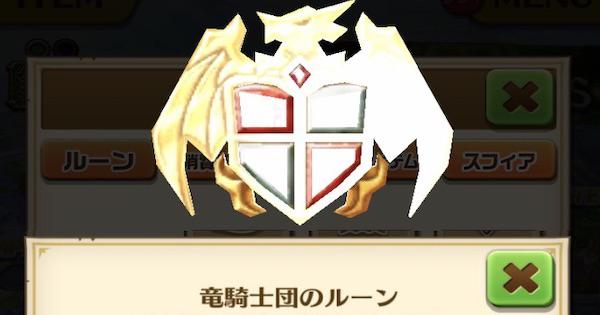【白猫】竜騎士団のルーンの効率の良い集め方 | 蒼空の竜騎士2