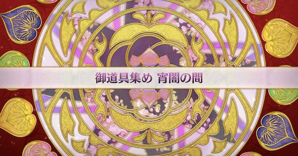 【FGO】宵闇の間の敵構成と周回おすすめサーヴァント/大奥イベント