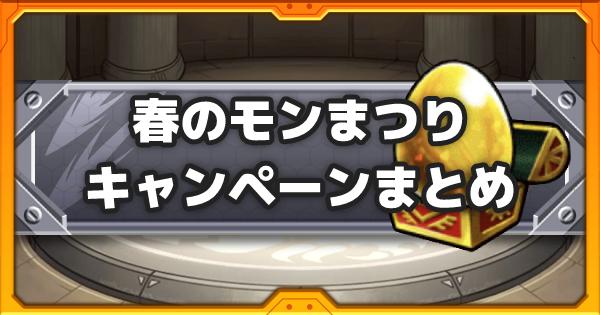 【モンスト】春のモンまつりキャンペーンまとめ