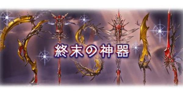 【グラブル】『終末の神器シリーズ』一覧とスキル性能・入手方法 終末武器【グランブルーファンタジー】
