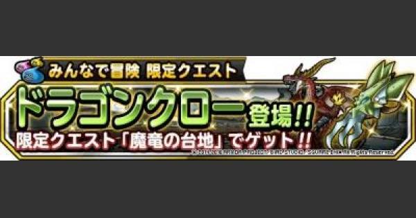 【DQMSL】魔竜の台地(みんぼう)攻略!ドラゴンクローを入手!