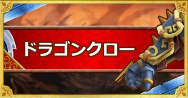 【DQMSL】ドラゴンクロー(S)の能力とおすすめの錬金効果