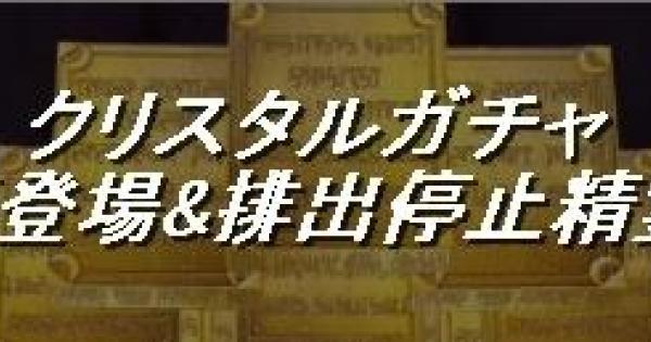 【黒猫のウィズ】2015/7/9版!クリスタルガチャ再登場&排出停止精霊