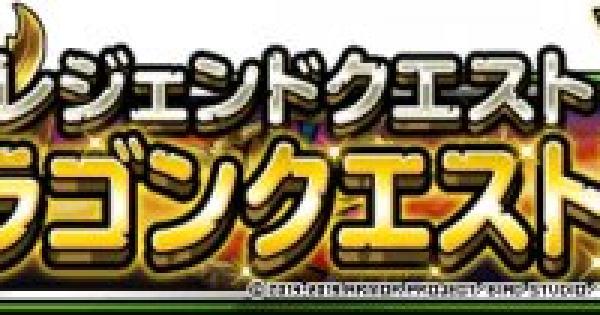【DQMSL】「レジェンドクエストDQ4」第1章~終章まで全攻略法まとめ!