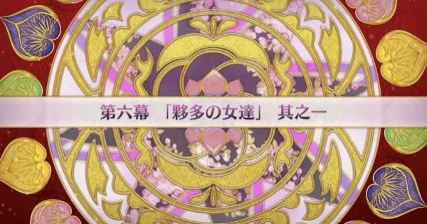第六幕『夥多の女達』の攻略/徳川廻天迷宮大奥イベント