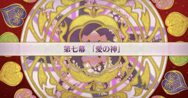 【FGO】第七幕『愛の神』の攻略/徳川廻天迷宮大奥イベント