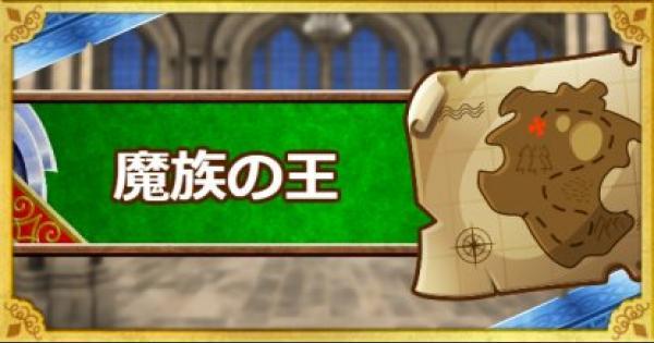 【DQMSL】「終章 魔族の王」攻略!悪魔縛りのクリア方法!