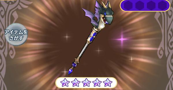 【ファンタジーライフオンライン】黒竜の杖の評価とスキル【FLO】