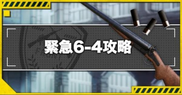 【ドルフロ】緊急6-4e攻略!金勲章(S評価)の取り方とドロップキャラ【ドールズフロントライン】