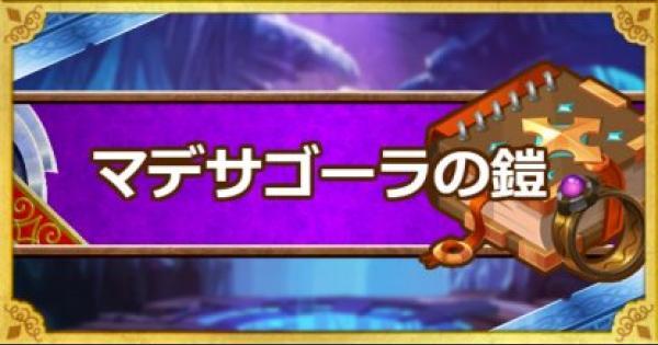 【DQMSL】マデサゴーラの鎧(SS)の能力とおすすめの錬金効果