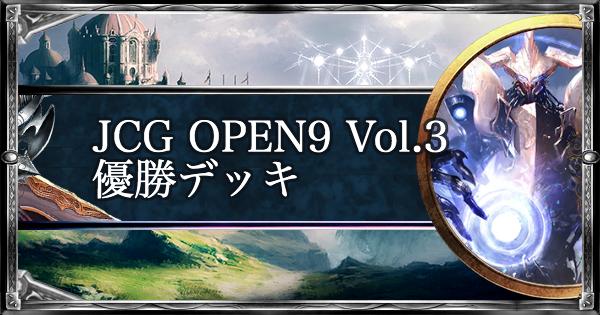 【シャドバ】JCG OPEN9 Vol.3 ローテ大会の優勝者デッキ紹介【シャドウバース】
