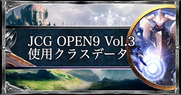 【シャドバ】JCG OPEN9 Vol.3 ローテ大会の結果まとめ【シャドウバース】