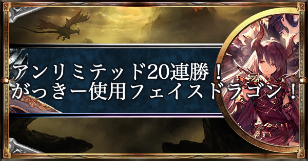【シャドバ】アンリミテッド20連勝!がっきー使用フェイスドラゴン!【シャドウバース】
