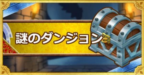 【DQMSL】謎のダンジョン(みんぼう)攻略!キラーピアスを入手しよう!