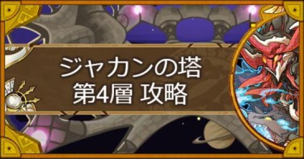 【サモンズボード】ジャカンの魔窟 第4層攻略のおすすめモンスター
