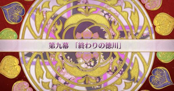 【FGO】第九幕『終わりの徳川』の攻略/徳川廻天迷宮大奥イベント