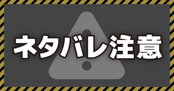 愛欲の魔王戦(徳川化ゲージMAX)の攻略/徳川廻天迷宮大奥