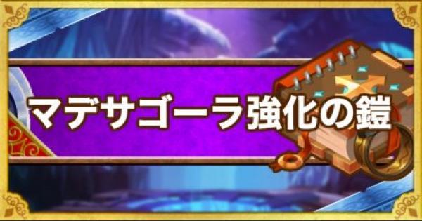 【DQMSL】マデサゴーラ強化の鎧(A)の入手方法と使い方・使い道