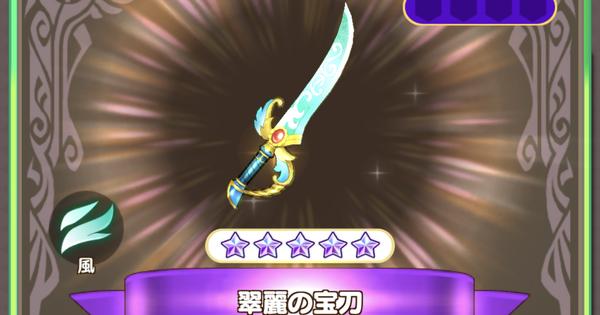 【ファンタジーライフオンライン】翠麗の宝刀の評価とスキル【FLO】