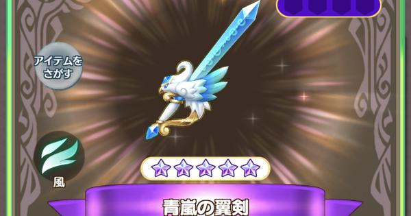 【ファンタジーライフオンライン】青嵐の翼剣の評価とスキル【FLO】