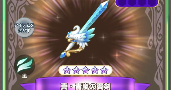【ファンタジーライフオンライン】真・青嵐の翼剣の評価とスキル【FLO】
