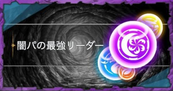 【パズドラ】闇パの最強リーダーランキング!闇属性パーティ一覧