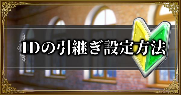 【ラングリッサーモバイル】IDの引継ぎ設定方法【ランモバ】