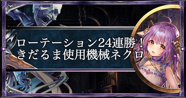 【シャドバ】ローテーション24連勝!きだるま使用機械ネクロ【シャドウバース】