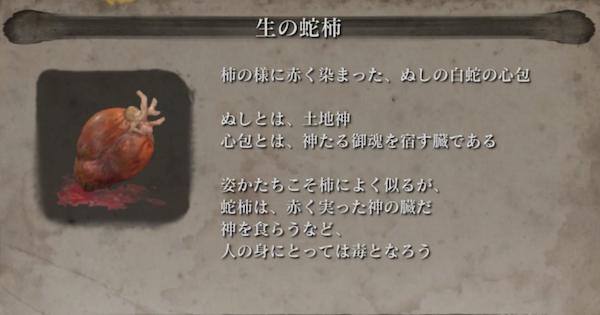 【SEKIRO】生柿・干し柿の入手方法と使い道【隻狼】