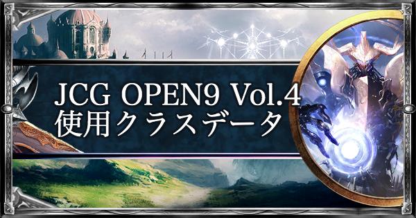 【シャドバ】JCG OPEN9 Vol.4 ローテ大会の優勝者デッキ紹介【シャドウバース】