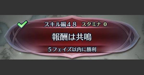 【FEH】クイズマップ(スキル編48)「報酬は共鳴」の攻略手順【FEヒーローズ】