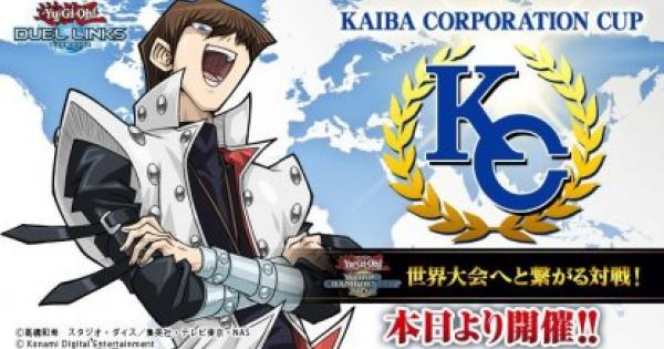 【遊戯王デュエルリンクス】第8回KCカップ攻略!上位を狙えるデッキを紹介!