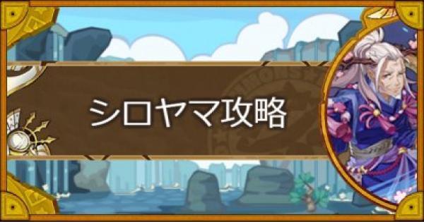 【サモンズボード】【神】神域の桜園(シロヤマ)攻略のおすすめモンスター