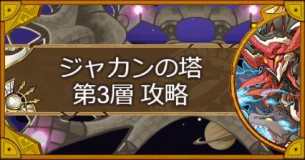【サモンズボード】ジャカンの魔窟 第3層攻略のおすすめモンスター