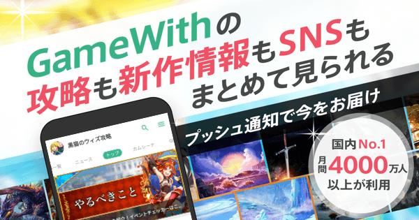 【黒猫のウィズ】GameWithアプリで攻略情報を快適に見よう!