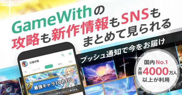 【白猫】GameWithアプリで攻略情報を快適に見よう!