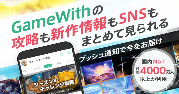 【フォートナイト】GameWithアプリで攻略情報を快適に見よう!【FORTNITE】