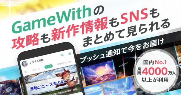 【グラブル】GameWithアプリで攻略情報を快適に見よう!【グランブルーファンタジー】