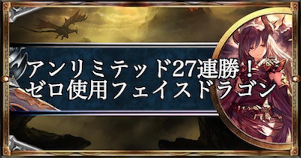 【シャドバ】アンリミテッド27連勝!ゼロ使用フェイスドラゴン【シャドウバース】