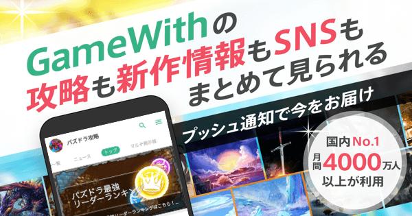 【パズドラ】GameWithアプリで攻略情報を快適に見よう!