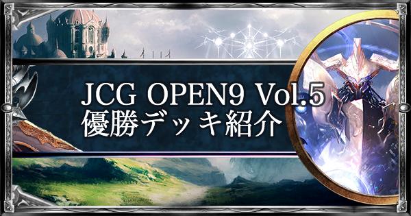【シャドバ】JCG OPEN9 Vol.5 アンリミ大会優勝者デッキ紹介【シャドウバース】