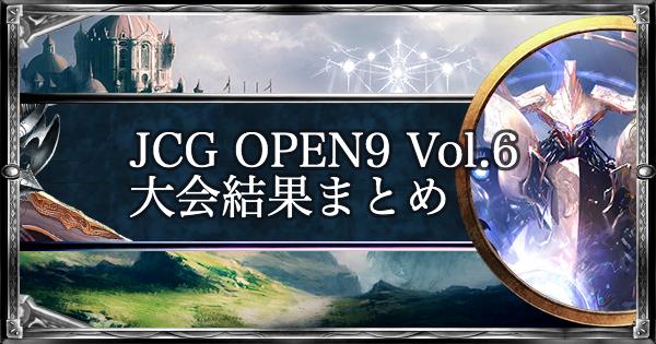 【シャドバ】JCG OPEN9 Vol.6 ローテ大会の結果まとめ【シャドウバース】