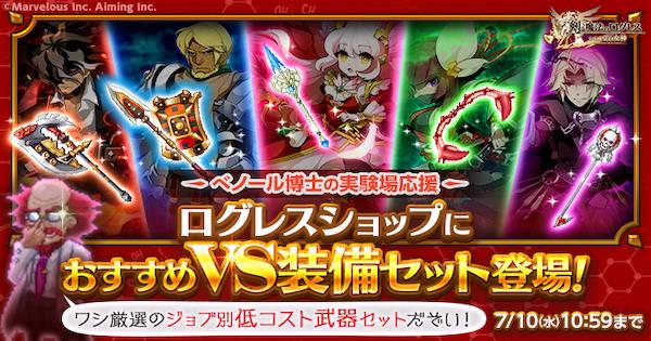 【ログレス】VS装備セットは買うべき?【剣と魔法のログレス いにしえの女神】