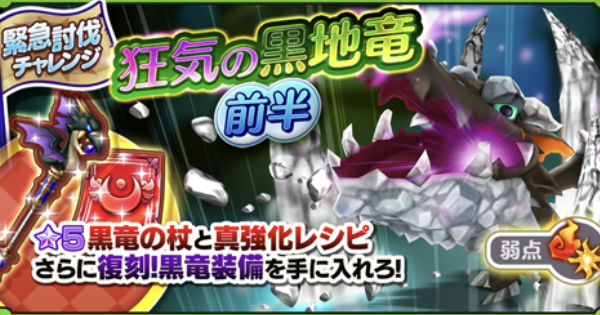 【ファンタジーライフオンライン】イベント「狂気の黒地竜・前半」獲得報酬や攻略のコツ【FLO】