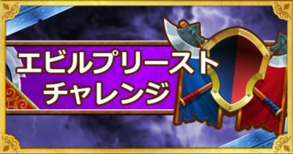 【DQMSL】「エビルプリーストチャレンジ」7ラウンド&ノーデス攻略!