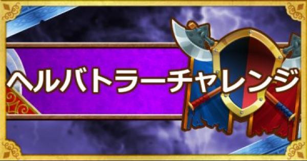 【DQMSL】「ヘルバトラーチャレンジ」5ラウンド&ノーデス攻略!