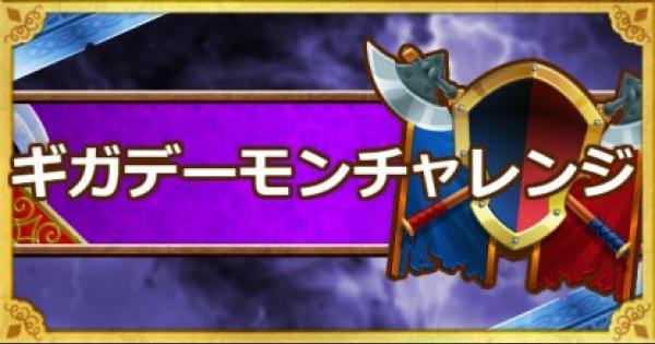 「ギガデーモンチャレンジ」4ラウンド以下&ノーデス攻略!