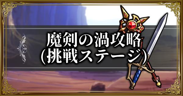 【ランモバ】魔剣の渦攻略|常闇の契約イベント【ラングリッサーモバイル】